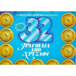 VARIOUS - 32 ΤΡΑΓΟΥΔΙΑ ΑΠΟ ΧΡΥΣΑΦΙ ( 2 LP )