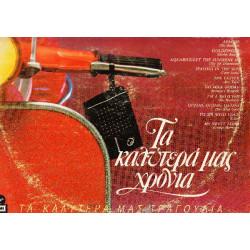 VARIOUS - ΤΑ ΚΑΛΥΤΕΡΑ ΜΑΣ ΧΡΟΝΙΑ ( 2 LP )