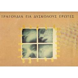 VARIOUS - ΤΡΑΓΟΥΔΙΑ ΓΙΑ ΔΥΣΚΟΛΟΥΣ ΕΡΩΤΕΣ ( 2 LP )