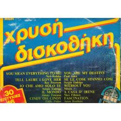 VARIOUS - ΧΡΥΣΗ ΔΙΣΚΟΘΗΚΗ ( 2 LP )