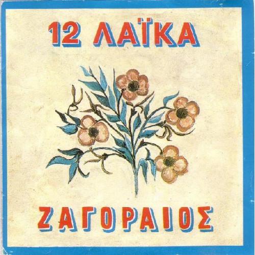 ΖΑΓΟΡΑΙΟΣ ΣΠΥΡΟΣ - 12 ΛΑΙΚΑ