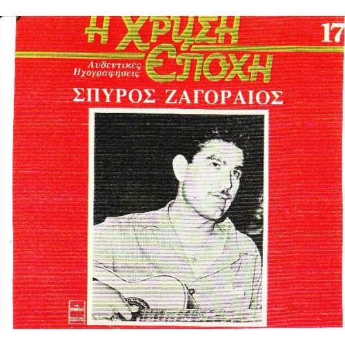 ΖΑΓΟΡΑΙΟΣ ΣΠΥΡΟΣ - Η ΧΡΥΣΗ ΕΠΟΧΗ - ΚΟΚΚΙΝΟ 17