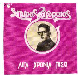 ΖΑΓΟΡΑΙΟΣ ΣΠΥΡΟΣ - ΛΙΓΑ ΧΡΟΝΙΑ ΠΙΣΩ