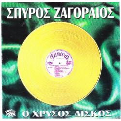 ΖΑΓΟΡΑΙΟΣ ΣΠΥΡΟΣ - Ο ΧΡΥΣΟΣ ΔΙΣΚΟΣ