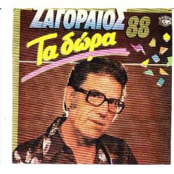 ΖΑΓΟΡΑΙΟΣ ΣΠΥΡΟΣ - ΤΑ ΔΩΡΑ 88