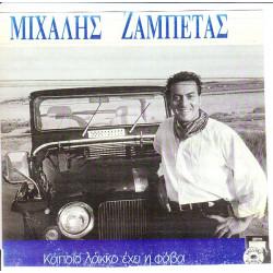 ΖΑΜΠΕΤΑΣ ΜΙΧΑΛΗΣ - ΚΑΠΟΙΟ ΛΑΚΚΟ ΕΧΕΙ Η ΦΑΒΑ