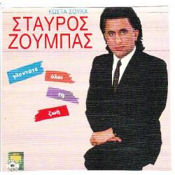 ΖΟΥΜΠΑΣ ΣΤΑΥΡΟΣ - ΓΛΕΝΤΑΤΕ ΟΛΗ ΤΗ ΖΩΗ